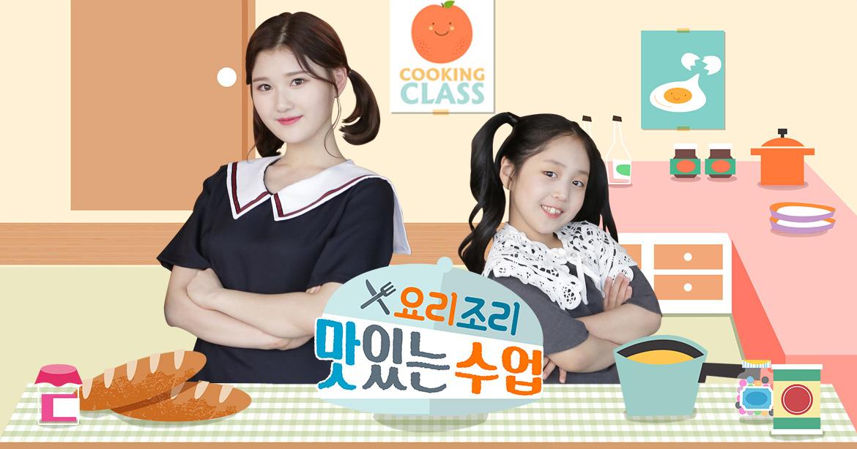 Image result for 요리조리 맛있는 수업