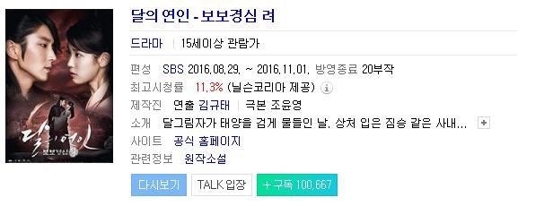 [한드]달의 연인 - 보보경심 려.E01~E20.END.