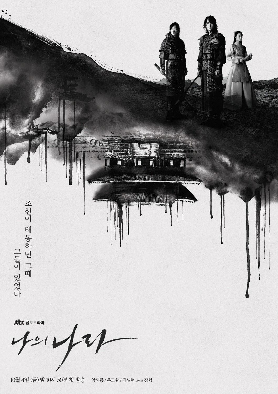 <b>[JTBC 완결] 나의 나라.E01~E16.양세종 우도환 김설현 장혁.720p-NEXT</b>