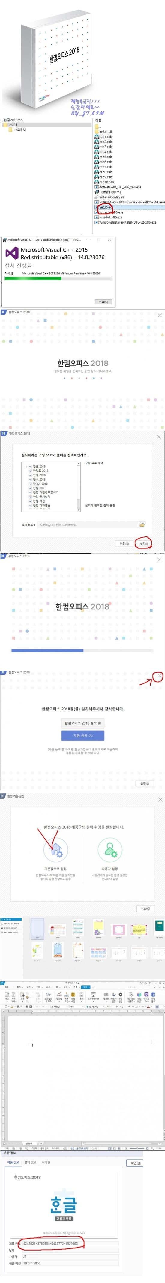 [HOT] 한글2018. 간편설치,자동인증.