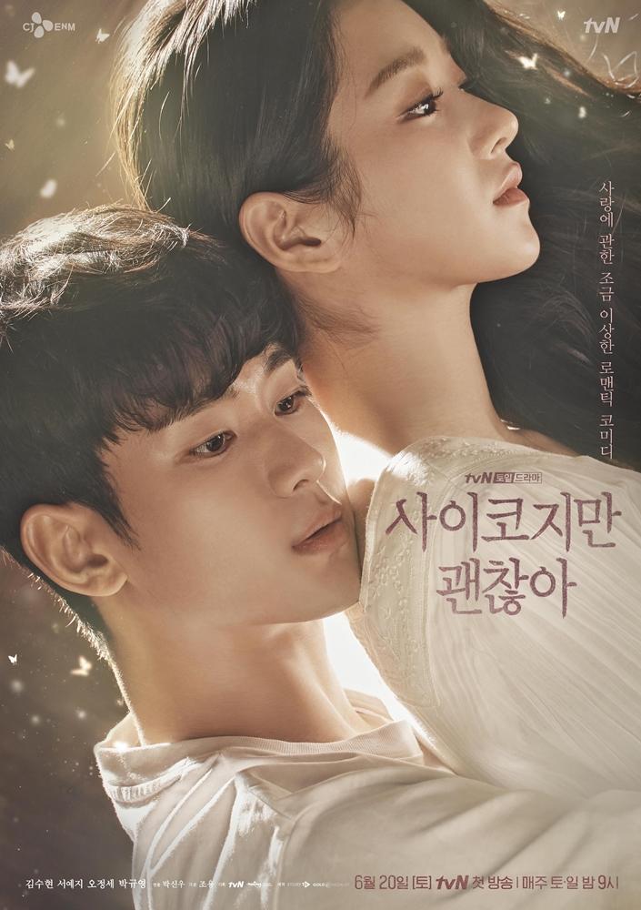 [tvN] 사이코지만 괜찮아. 1회-14회 [총방영분]. 1080p-NEXT