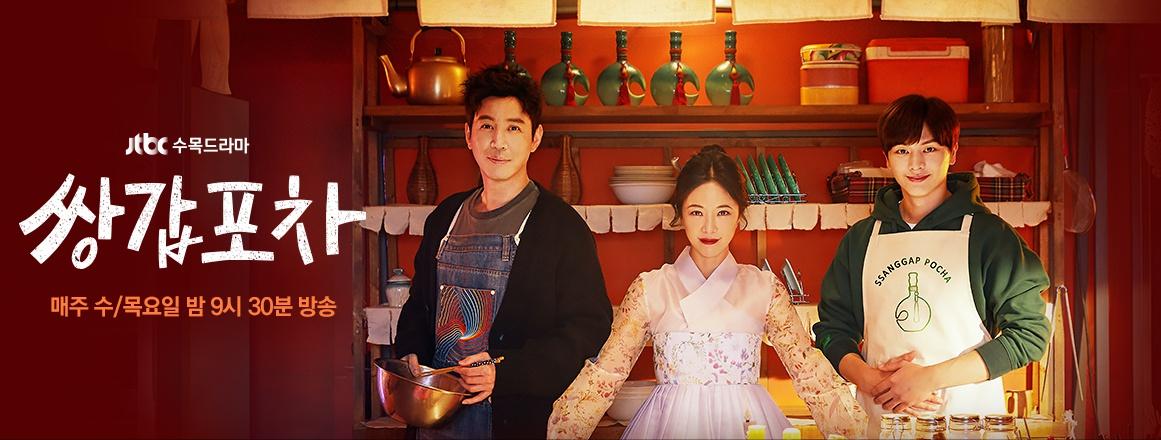 【황정음+육성재】쌍갑포차(12부작.전편).1080p
