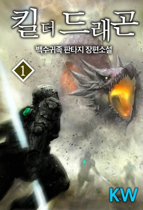 백수귀족-킬더드래곤[완결][외전 포함]