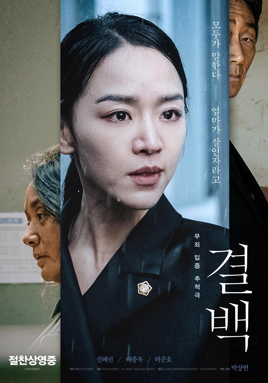 7 신 작 ㅡ 신혜 선 ㅡ [ 무 죄 증 언 ] ㅡ  FHD