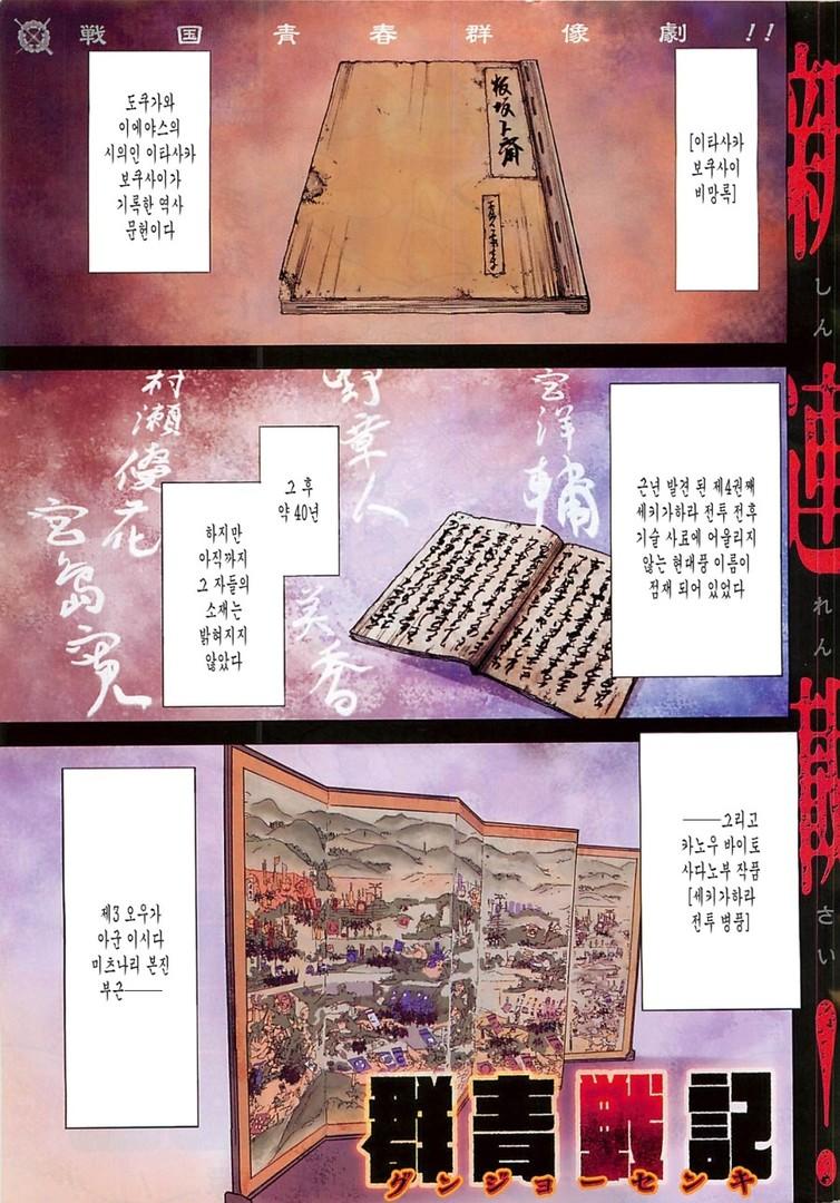 [만화] 군청전기 1~36화 [고교생vs전국무장][전국시대로 강제전송된 학교]
