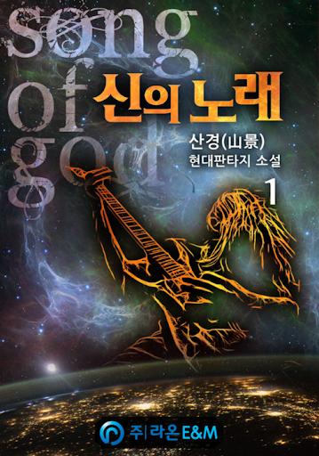 산경-신의 노래 [완결]