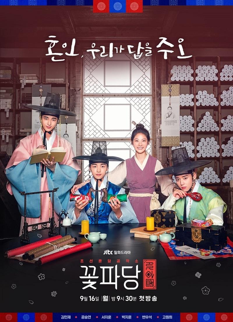 (한드완결) JTBC 꽃파당 01화-16화 고화질 720p-NEXT 김민재 공승연..