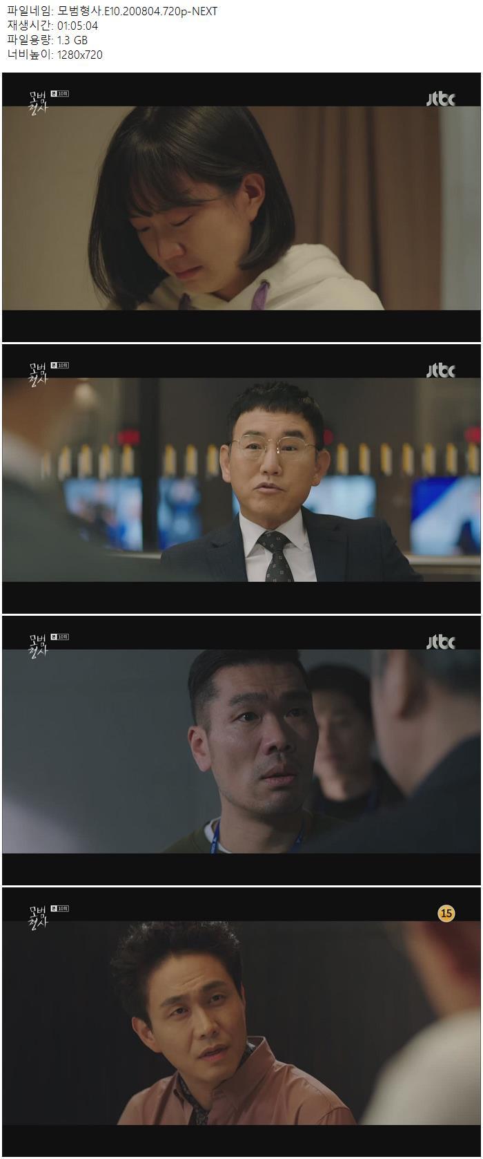 [JTBC] 모범형사.E10.200804.720p-NEXT