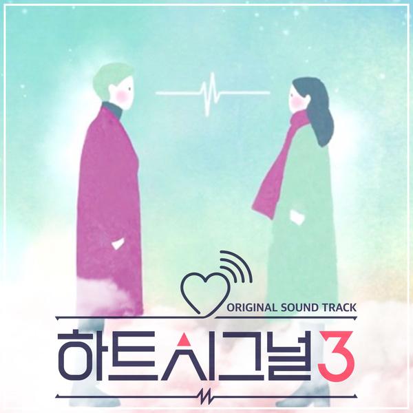 [2020.06.24] Various Artists 하트시그널 3 OST