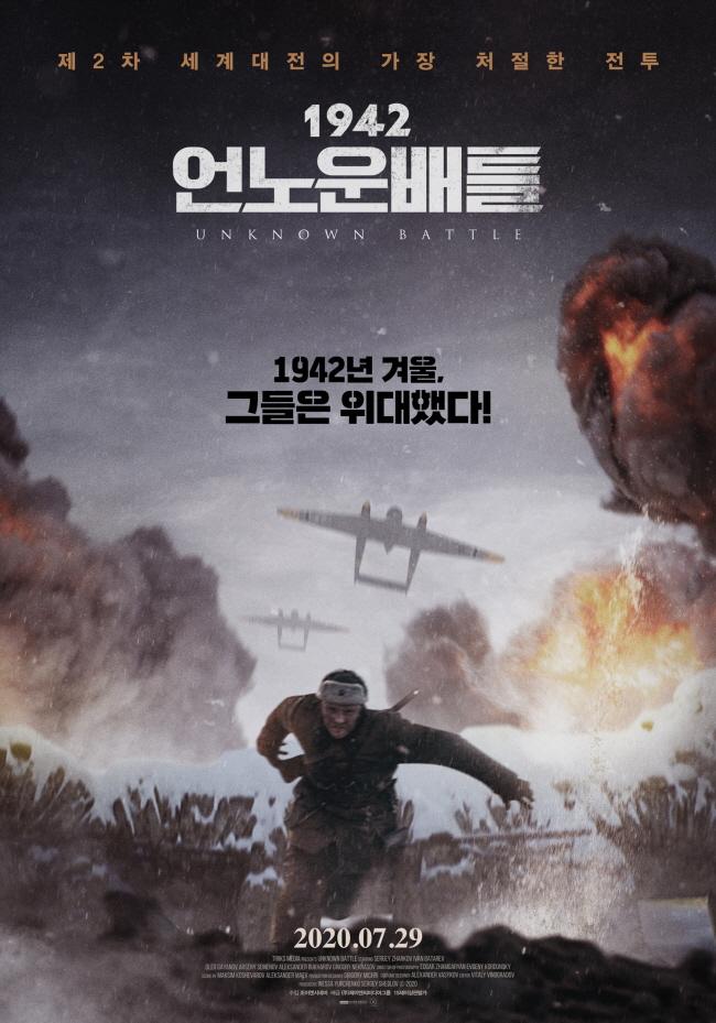 O8월 리얼리티 전쟁영화 ((ㅡ제2차 세계대전 전장의 한복판으로ㅡ)) 자체한글자막..