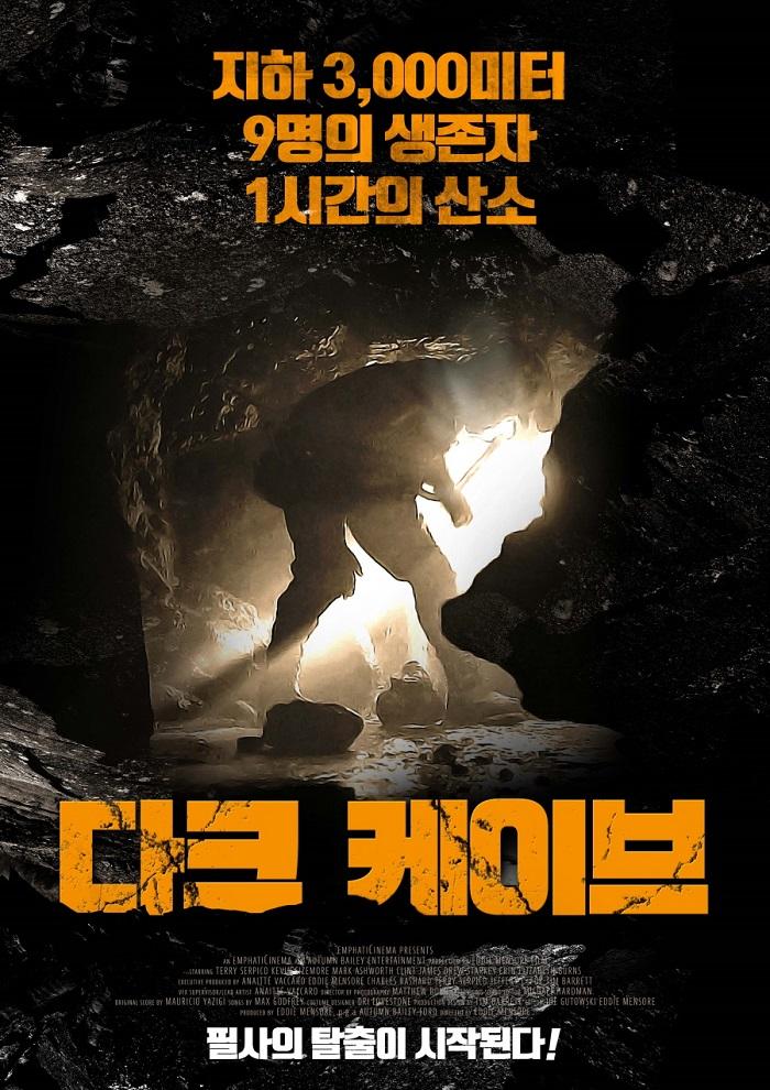 드라마 [ 다 크 케 이 브 ] 재 난 실 화 (광 산 탈 출) 재난영화의진수초고..