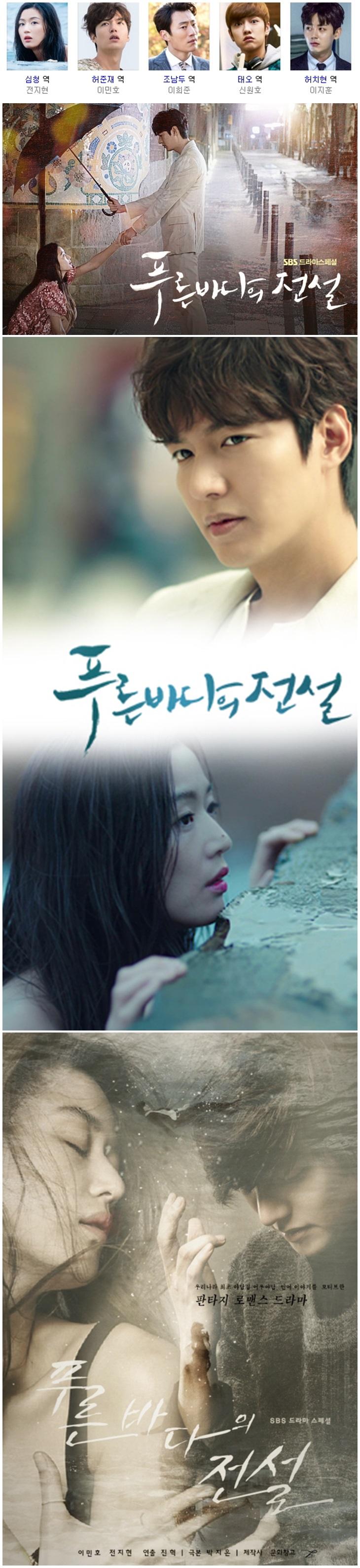 <b>(한드완결) 푸른 바다의 전설 01화-20화 고화질 720p-NEXT 전지현 이민..</b>