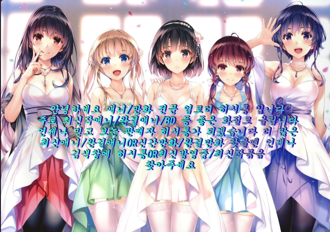 [히시롱] 방과 후 제방 일지 - 01~12 END (AT-X 1280x720 x264 AAC)