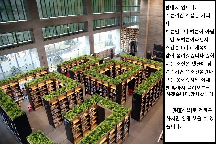 [린][소설][퓨전판타지]기적의 분식집 1-395 完