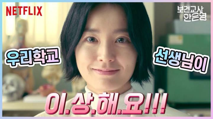 ●〓O9월 N플1위〓●ㅡ ( 정유미X남주혁 ) 보건교사 안은영 ㅡ ● S1완결