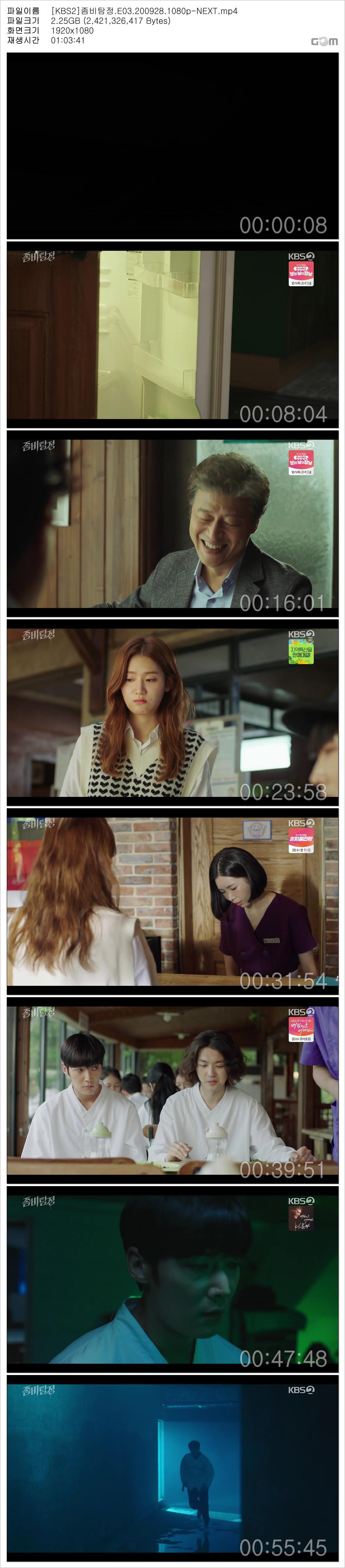 <b>[KBS2]좀비탐정.E03.200928.1080p-NEXT</b>