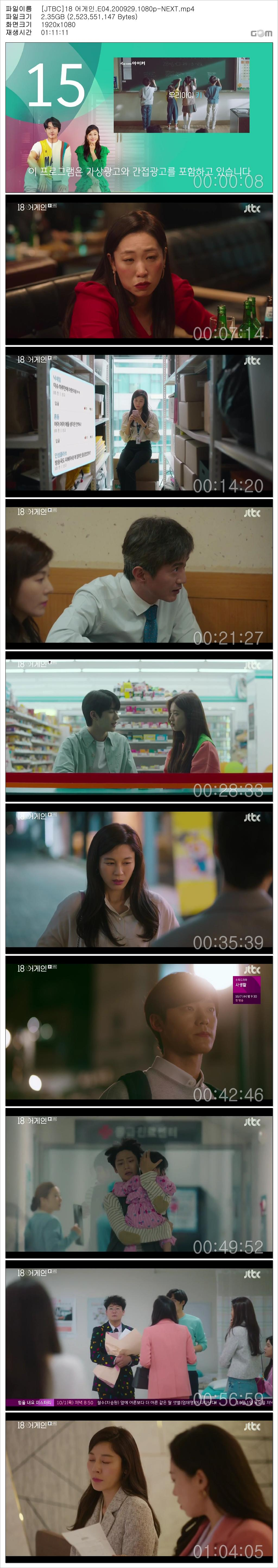 <b>[JTBC]18 어게인.E04.200929.1080p-NEXT</b>
