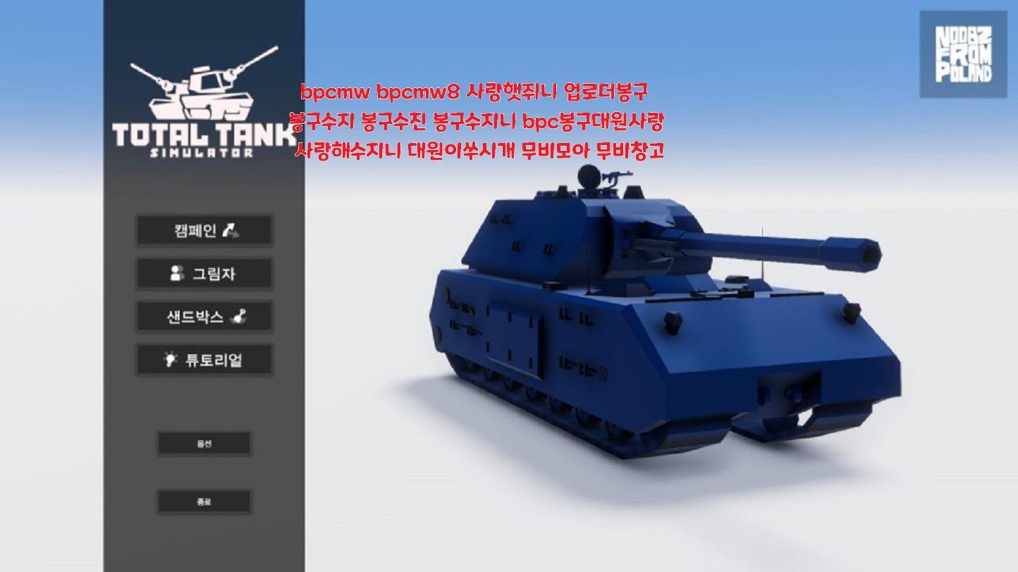 <b>[한글무설치] 토탈 탱크 시뮬레이터 [시뮬레이션]</b>