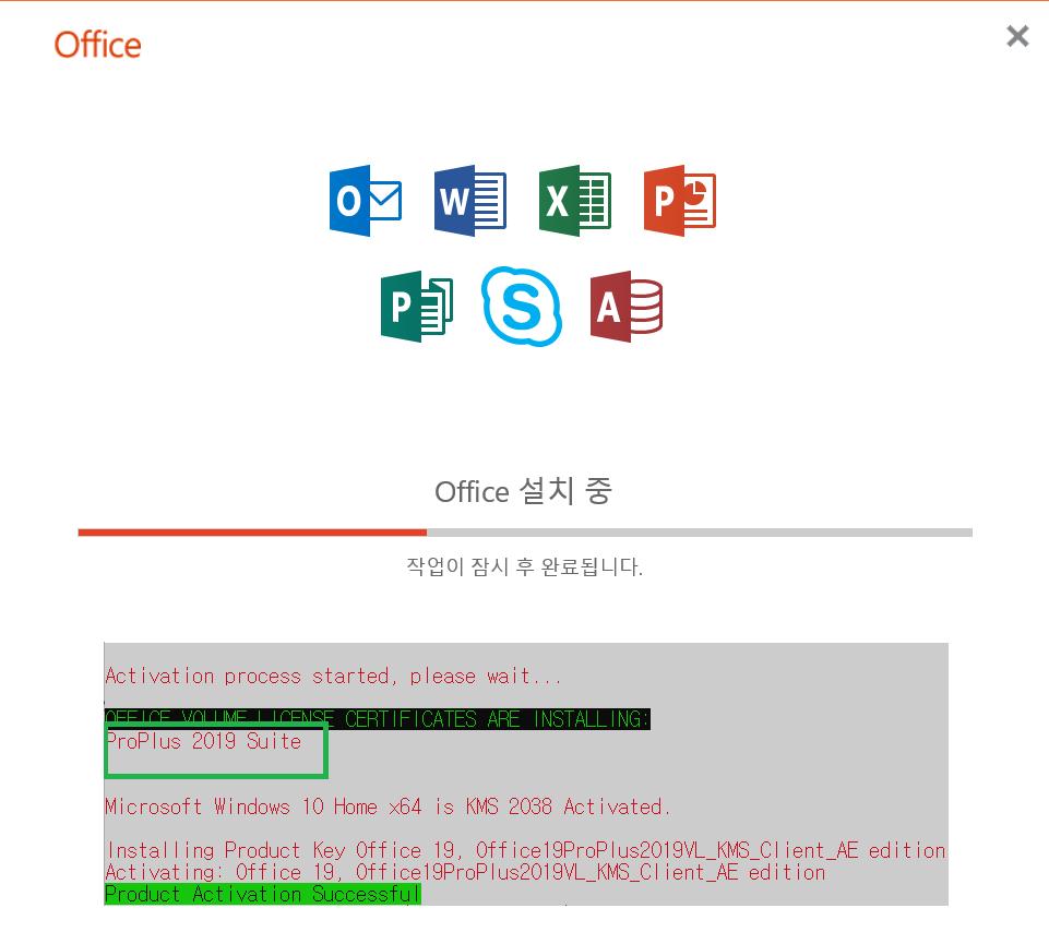 MS Office 2019 Plus 마소 오피스 정품 간편설치판