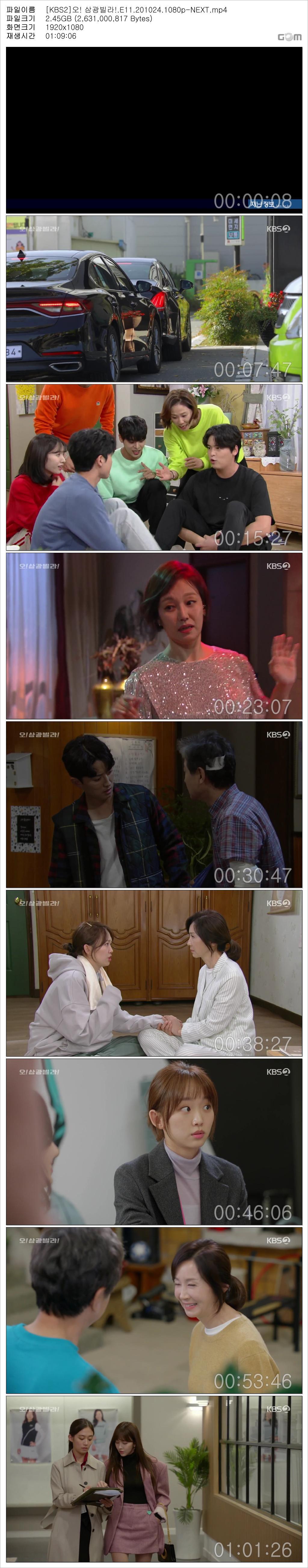 <b>[KBS2]오! 삼광빌라!.E11.201024.1080p-NEXT</b>