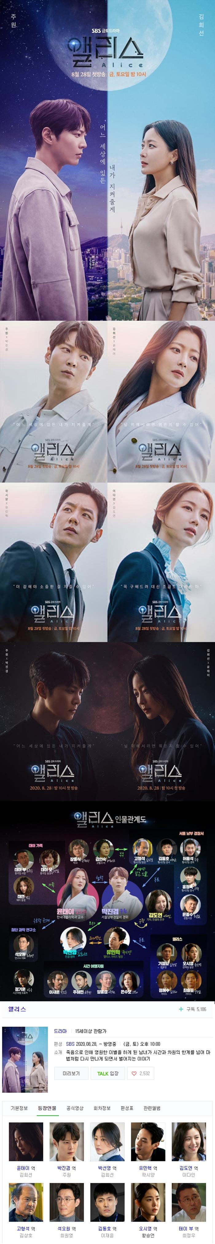 <b>앨리스  01화~16화  완결모음(720P) - 김희선,주원,곽시양,이다인</b>