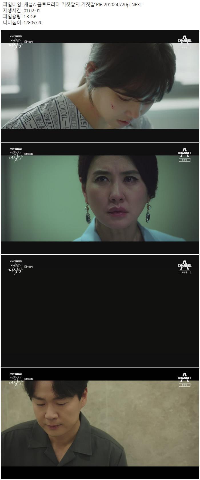 <b>채널A 금토드라마 거짓말의 거짓말.E16.201024.720p-NEXT</b>