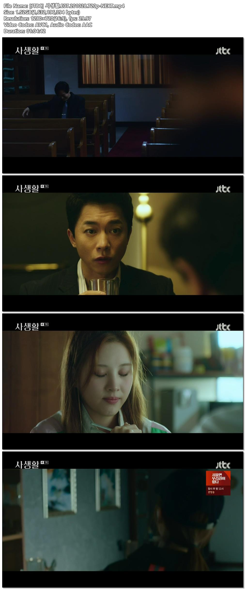 [JTBC] 사생활.E07.201028.720p-NEXT