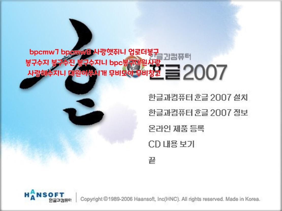 한글컴퓨터 한글 2007