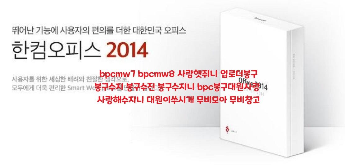 한글컴퓨터 오피스 2014