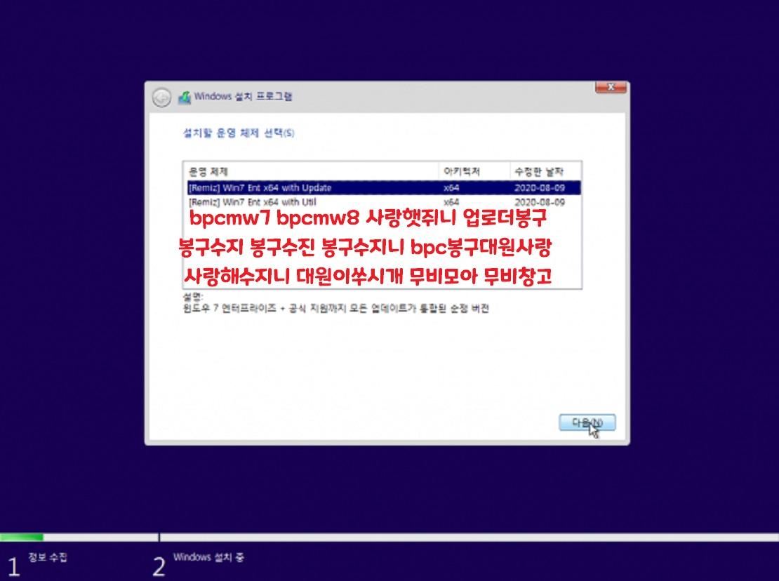 윈도 7 Ent 64비트 2in1