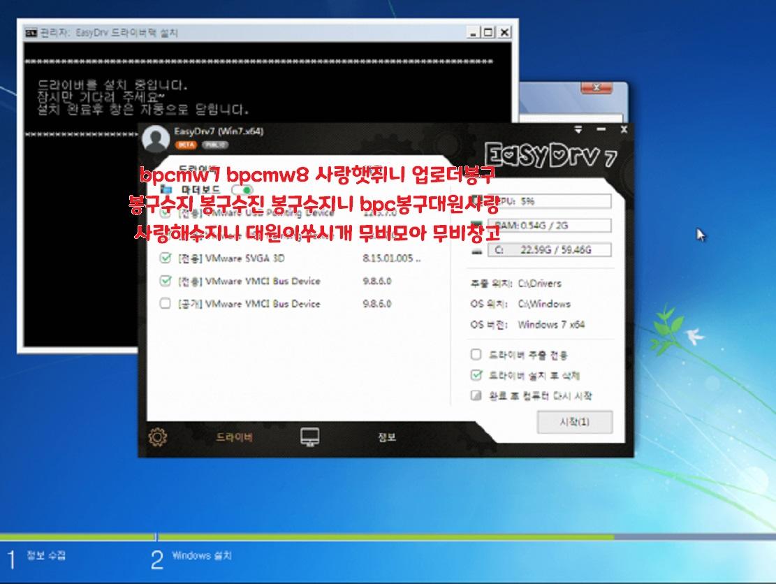 윈도 7 Ent 64비트 2in1 드라이버