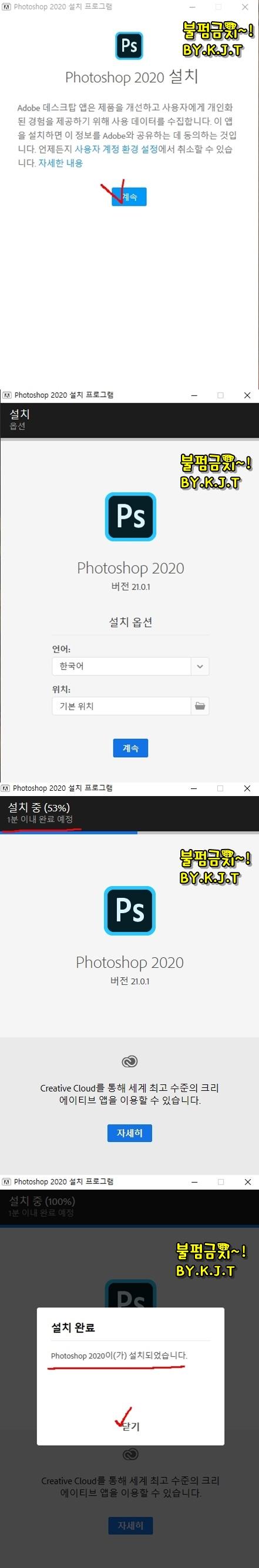 [최신] 포토샵 CC 2020. 64비트. 한글판 정품. 자동인증