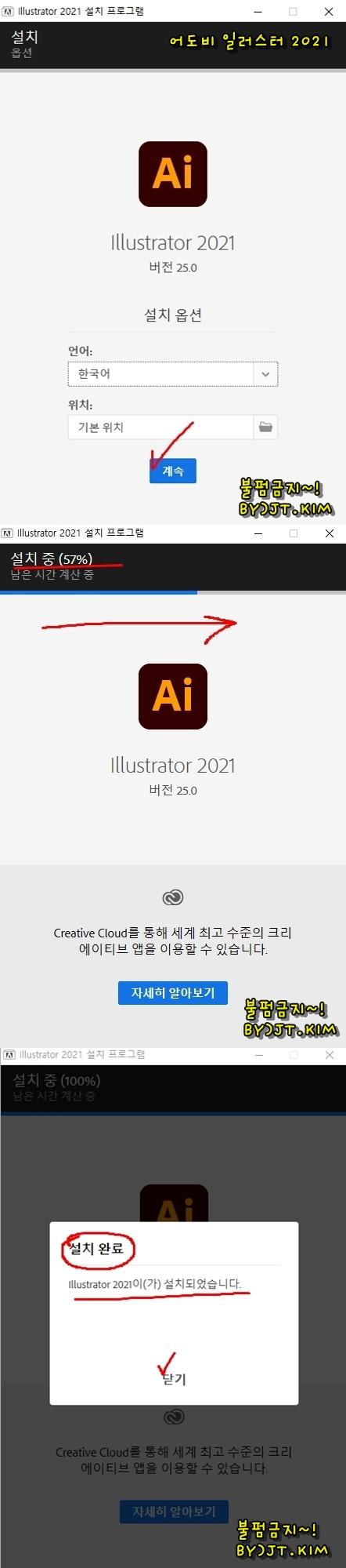 [최신] 어도비 일러스트레이터 2021.64비트. 한글판 정품. 자동인증