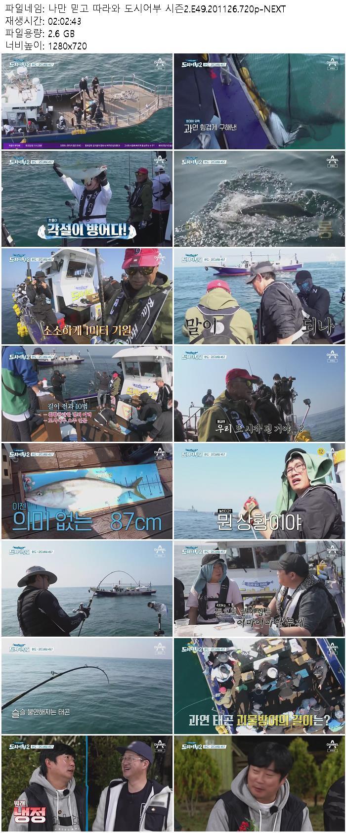 + 도시어부 시즌2 +.E49.201126.720p