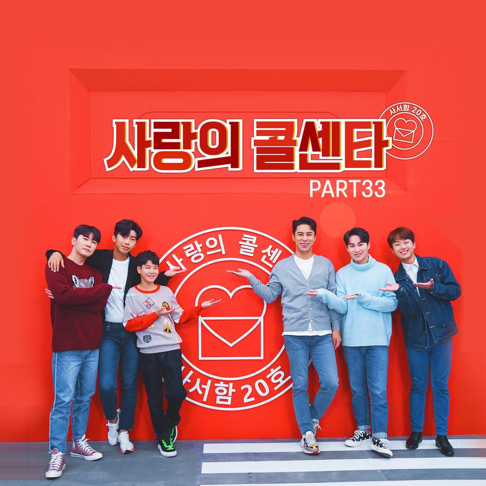 [2020.11.27] Various Artists - 사랑의 콜센타 Part33