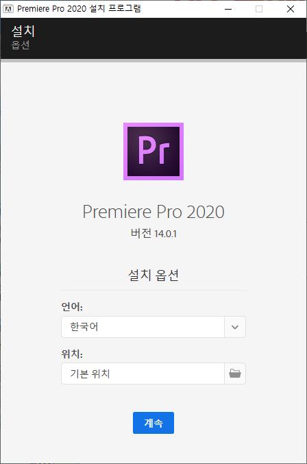 [최신] 어도비 프리미어 프로 2020 v14.0.1.71 [자동인증]