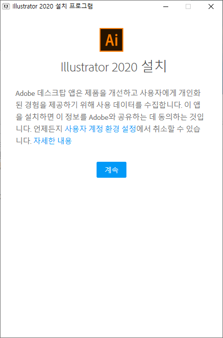 [최신] 어도비 일러스트레이터 2020 v24.0.2.373 [자동인증]