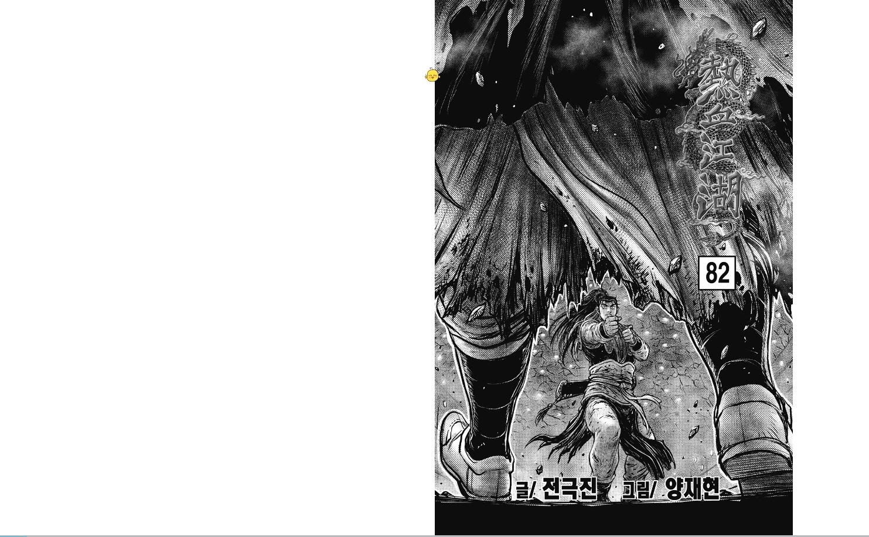 (ardrian)열혈강호 82권 새해 첫 단행본