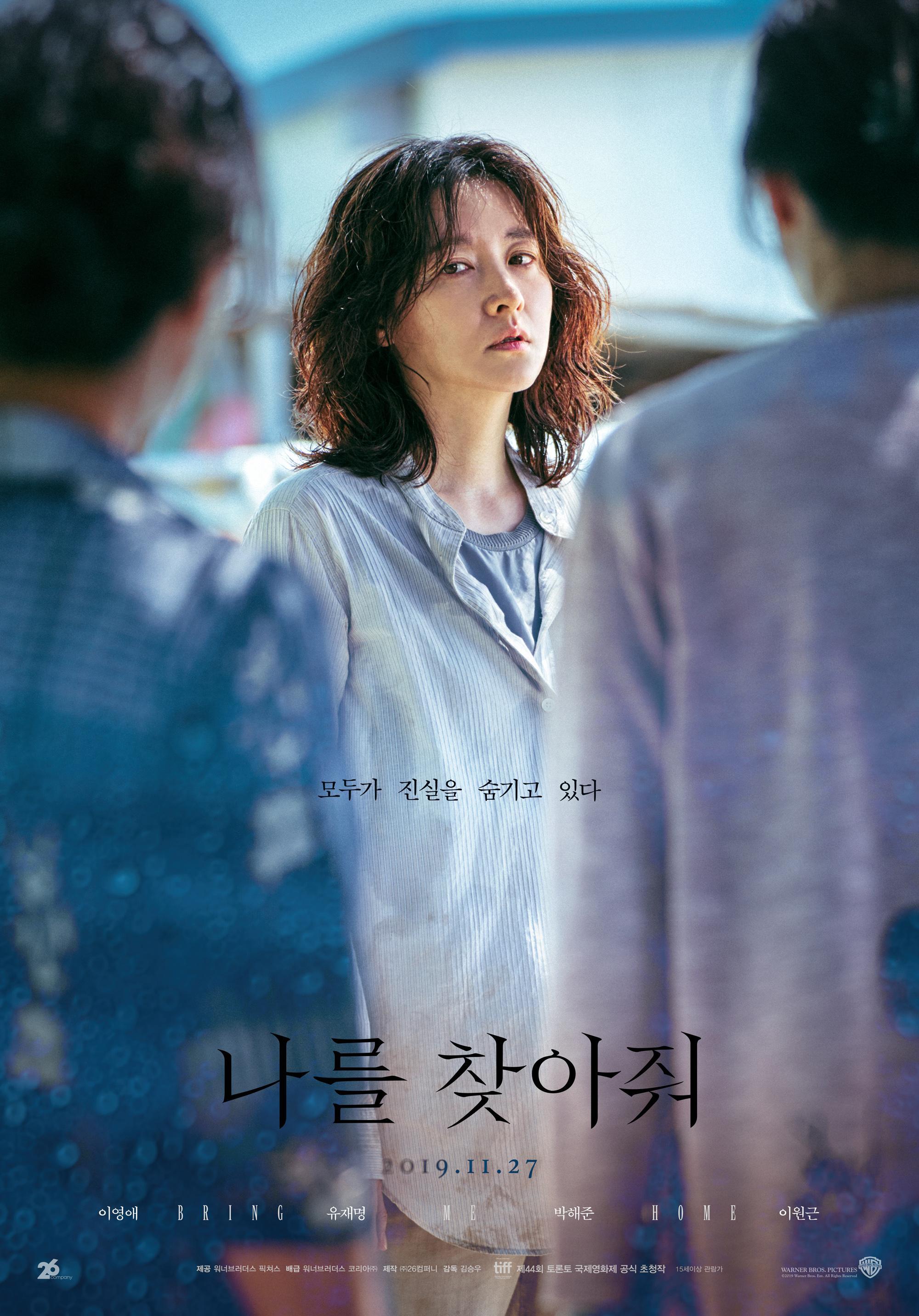 <b>[화제작] 이영애 주연.6년 전 실종된 아이 (( ㅡ 나 를 찾 아 줘 ㅡ )) 고..</b>