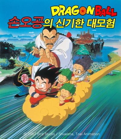 <b>드래곤볼 3기 극장판 1988 - 손오공의 신비한 대모험 [한글자막]</b>