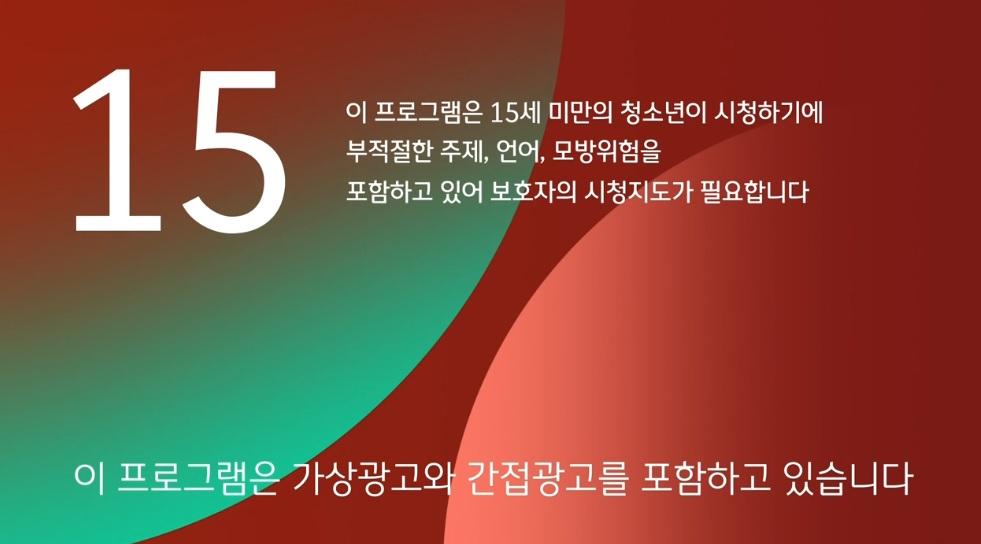 <b>[JTBC] 1호가 될 순 없어(김민경).E46.210418.720p-NEXT</b>