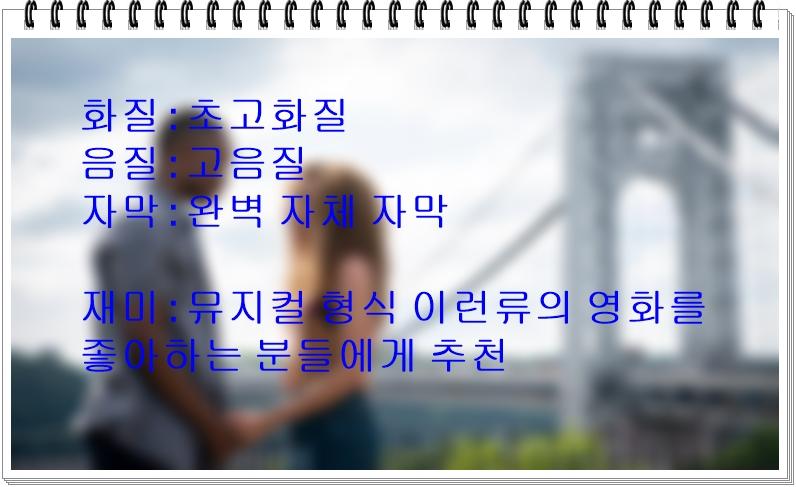 <b>[7월] 감동 뮤 지 컬 - 인 더 하 이 츠 - 초고화질 완벽자체자막</b>