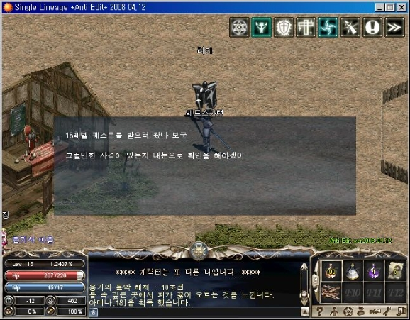 <b>[한글.무설치]싱글.멀티 리니지RPG</b>