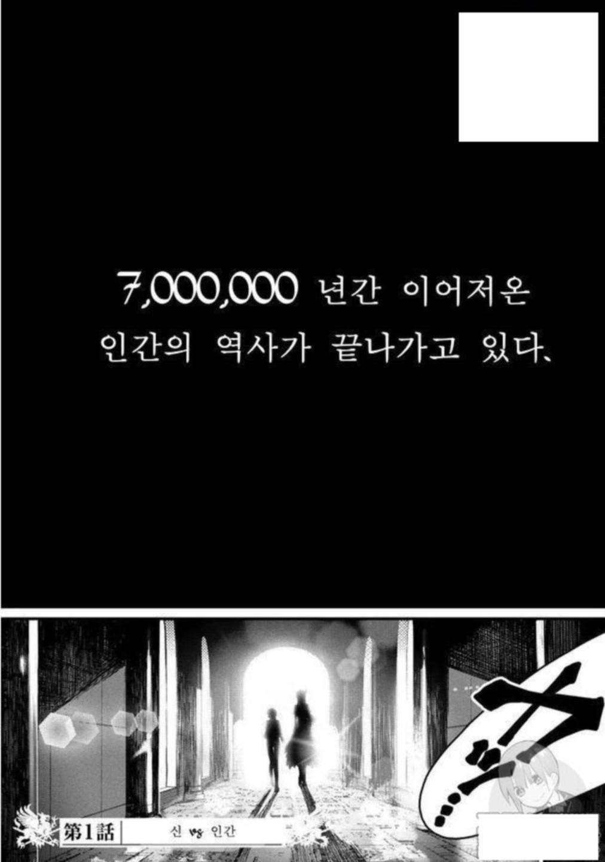 [번역] 종말의 왈큐레 1-48.2