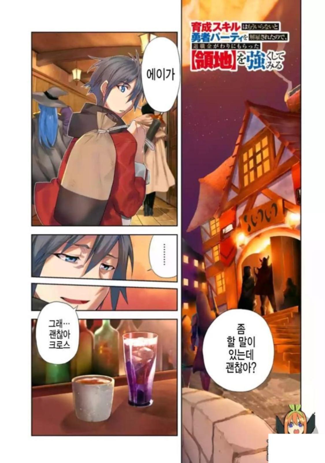 [번역] 육성 스킬은 이제 필요 없다고 용사 파티에서 해고당했기 때문에 1-16.3