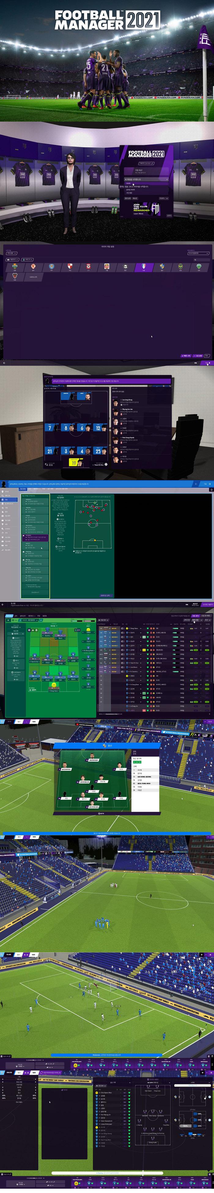 <b>[한글 무설치]풋볼 매니져 2021v21.4 플러스 인 게임 에디터 dlc</b>