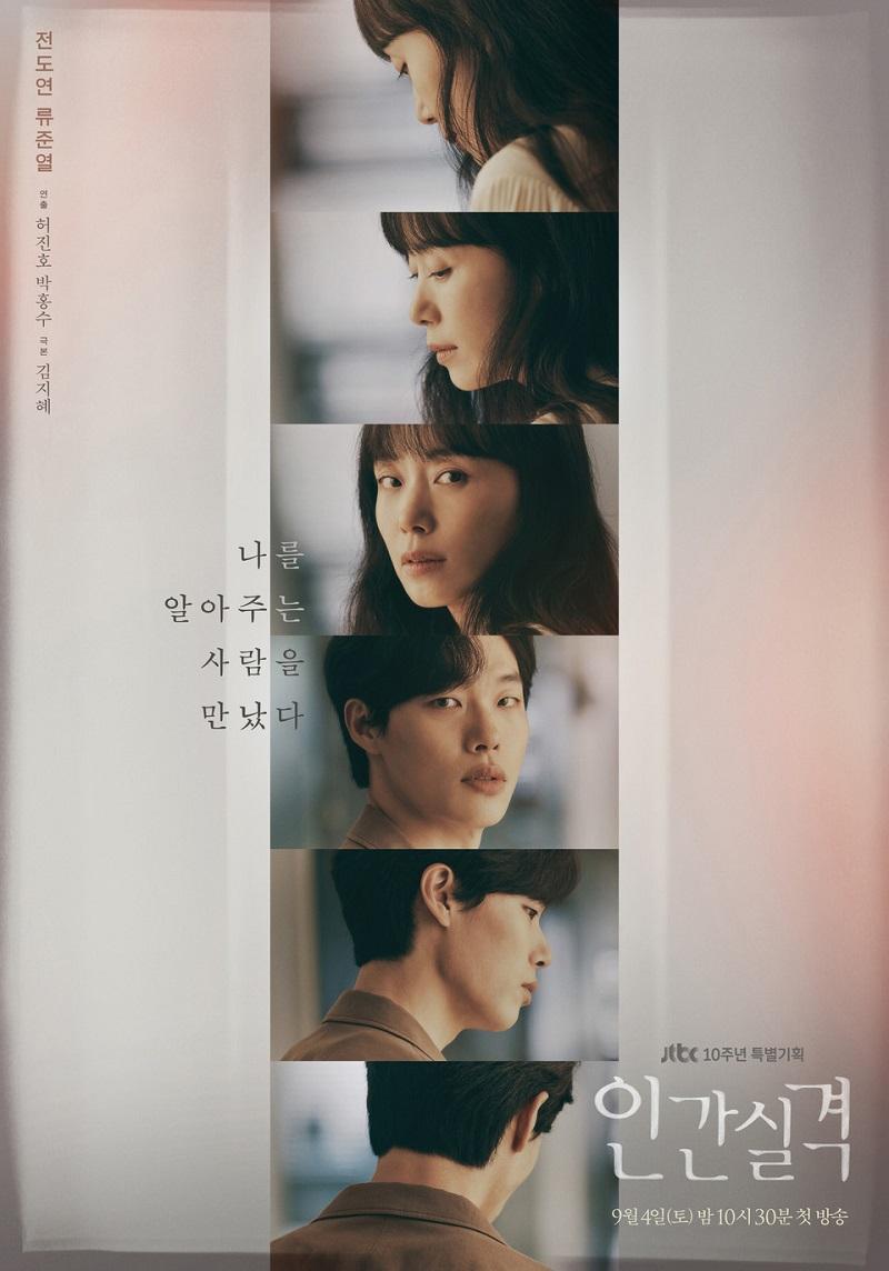 <b>[JTBC] 인간실격 (전도연,류준열).E04.210912.720p</b>