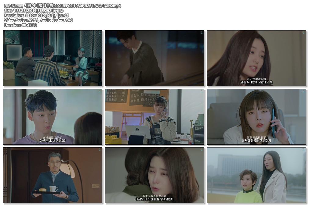 <b>[DarK][신작]시광여니별래무양(2021) 9~12화 1080P 진유유,서예양</b>