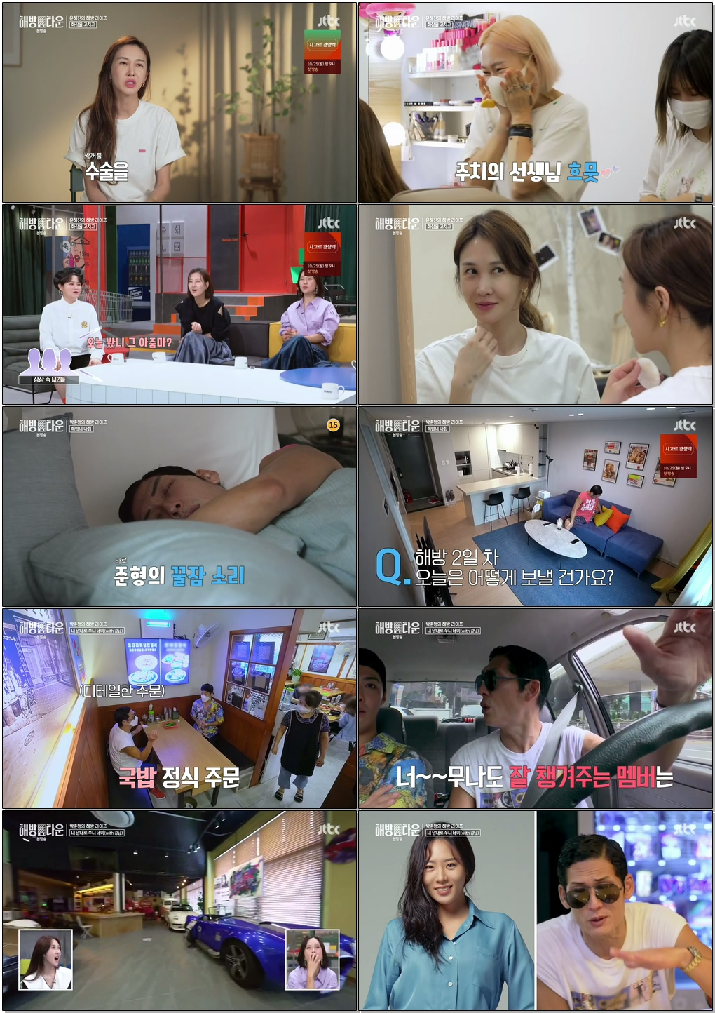 <b>[JTBC] 해방타운(윤혜진,박준형).E20.211015.720p-NEXT</b>